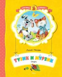 Тузик и Мурзик: Сказки