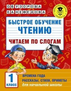 Быстрое обучение чтению. 1 класс: Читаем по слогам. Времена года