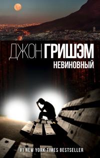 Невиновный: Документальный роман