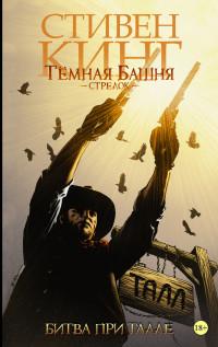 Темная башня: Стрелок: Книга 3: Битва при Талле