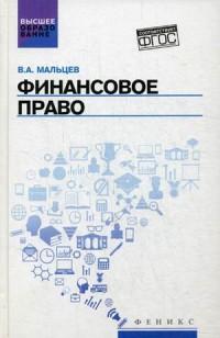 Финансовое право: учебник