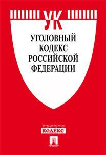 Уголовный кодекс РФ: По сост. на 20.10.20 с табл. изменений и путеводит. по