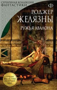 Ружья Авалона: Фантастический роман