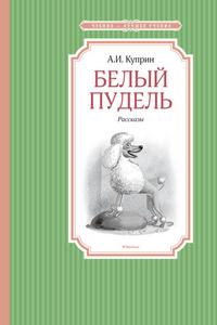Белый пудель: Рассказы