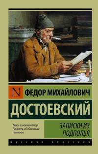 Записки из подполья: Сборник