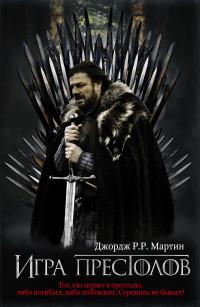 """Игра престолов: из цикла """"Песнь льда и огня"""": Фантастический роман"""