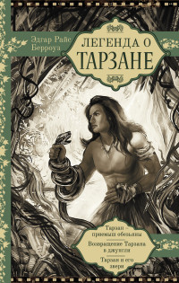 Легенда о Тарзане: Тарзан - приемыш обезьяны. Возвращение Тарзана в джунгли