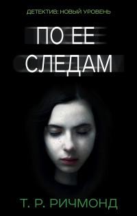 По ее следам: Роман