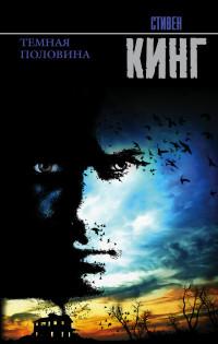 Темная половина: Роман
