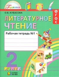 Литературное чтение. 2 кл.: Раб. тетрадь №1 (ФГОС) /+966331/