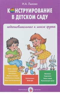 Конструирование в детском саду. Подготовит. к школе группа: Уч.-метод. пос.