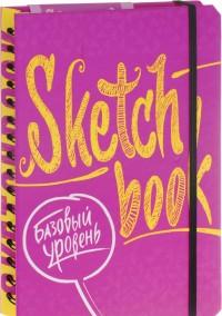 SketchBook спир Базовый уровень (фуксия)