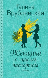 Женщина с чужим паспортом: Роман