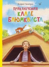 Приключения Калле Блюмквиста: Повести