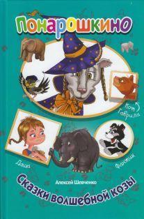 Сказки волшебной козы