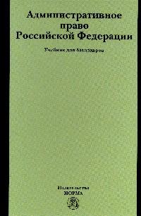 Административное право РФ: Учебник для бакалавров