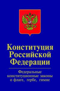 Конституция РФ. Официальный текст с изменениями 2008 и 2014 гг.