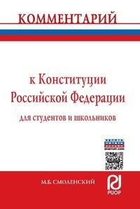 Комментарий к Конституции РФ для студентов и школьников (постатейный)