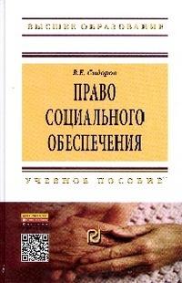 Право социального обеспечения РФ: Учебное пособие