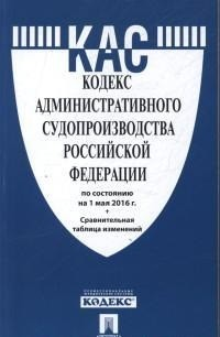 Кодекс административного судопроизводства РФ: По сост. на 25.05.17 +таблиц