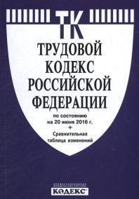 Трудовой кодекс РФ: По сост. на 01.06.19 г. + сравнит. таблица послед. изм
