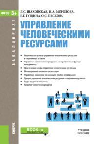 Управление человеческими ресурсами: Учебное пособие