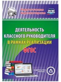 CD Деятельность классного руководителя в рамках реализации ФГОC