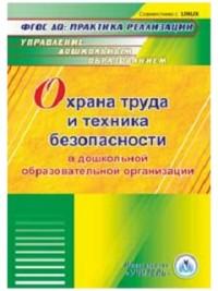 CD Охрана труда и техника безопасности в ДОО