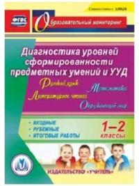 CD Русский язык. Литературное чтение. Математика. Окружающий мир. 1-2 класс