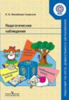 Педагогические наблюдения: Пособие для педагогов ДОО. ФГОС