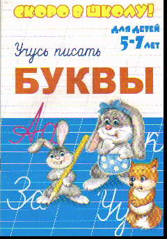 Прописи Учусь писать. Буквы: для детей 5-7 лет