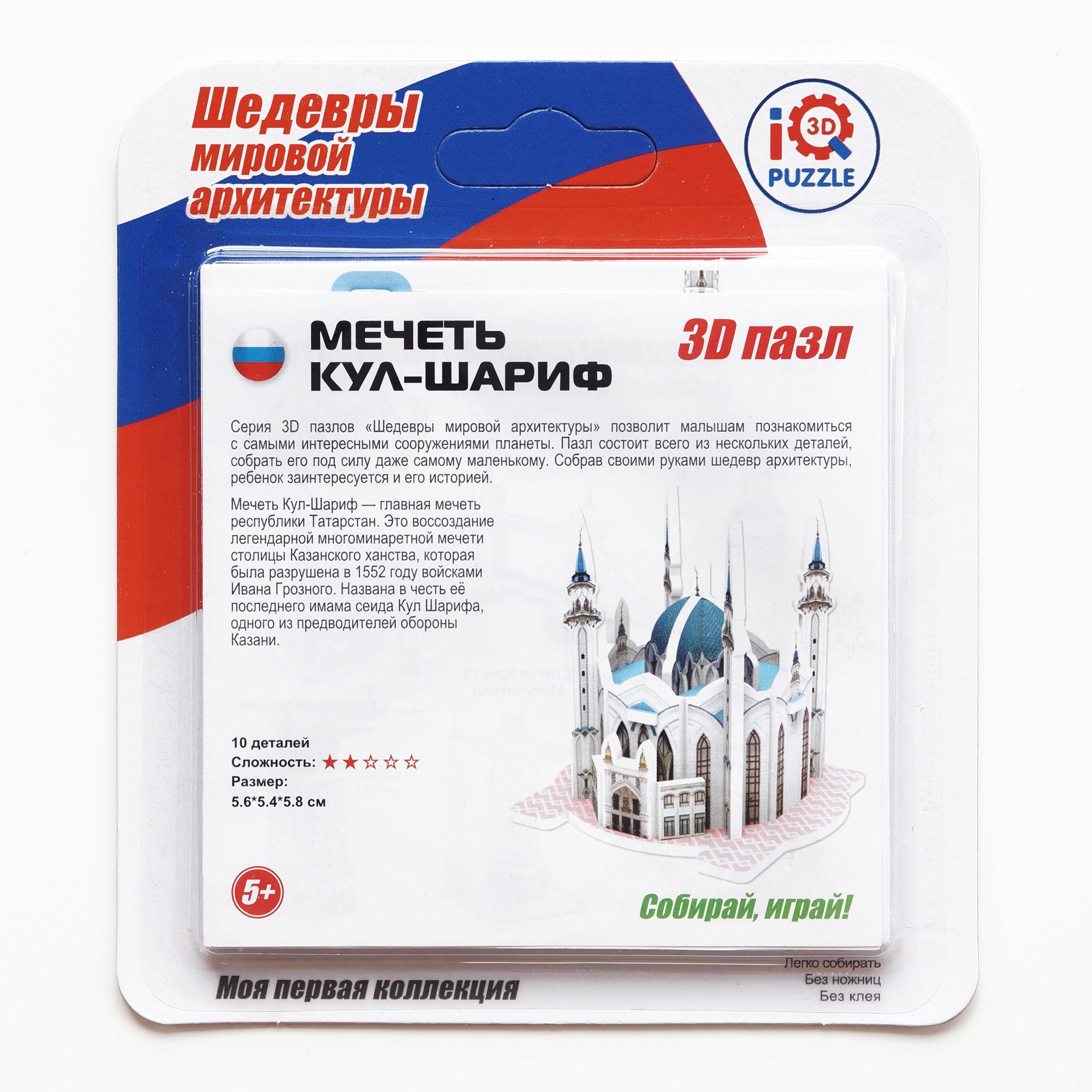 Пазл 3D Мечеть Кул-Шариф