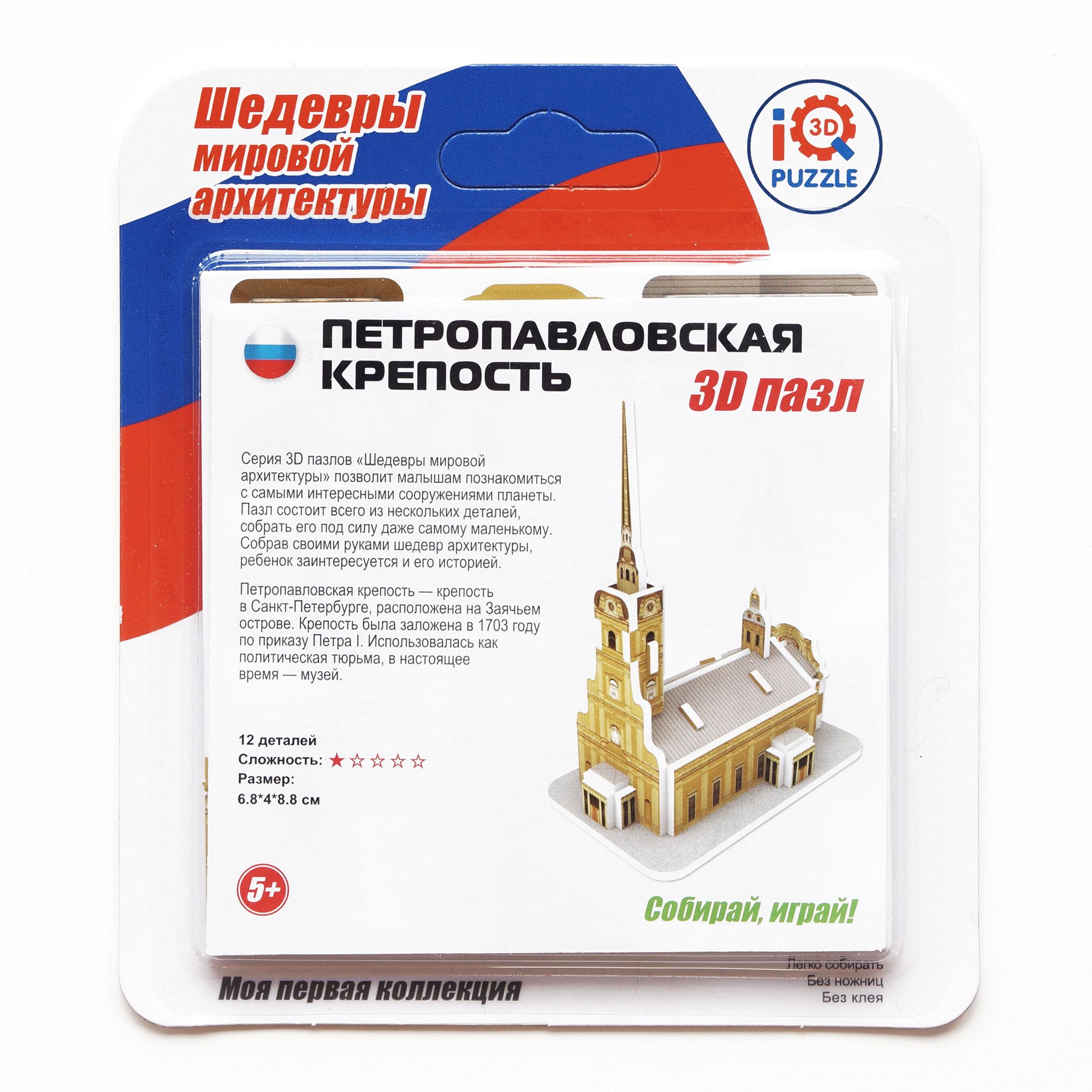 Пазл 3D Петропавловская крепость 12дет