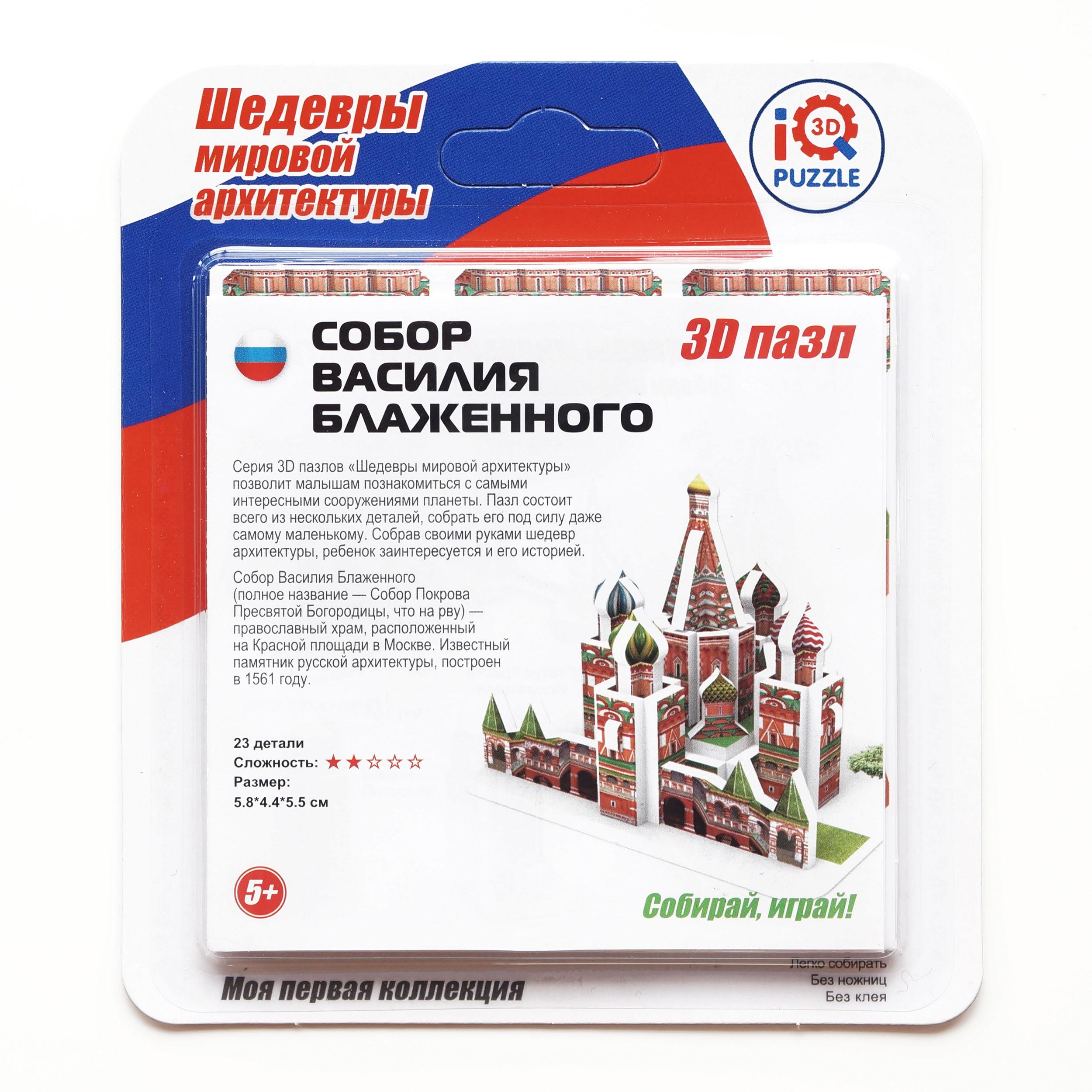 Пазл 3D Собор Василия Блаженного 23дет