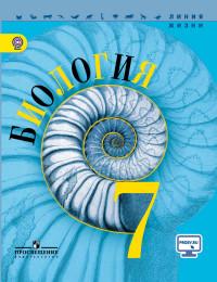 Биология. 7 класс: Учебник (ФП)