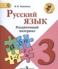 Русский язык. 3 кл.: Раздаточный материал ФГОС /+805484/