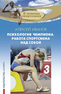 Психология чемпиона. Работа спортсмена над собой