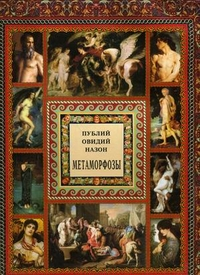 Метаморфозы. XV книг превращений