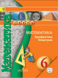 Математика. 6 кл.: Арифметика. Геометрия: Учебник ФГОС /+798951/