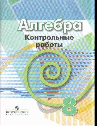 Алгебра. 8 кл.: Контрольные работы к учебнику Дорофеева