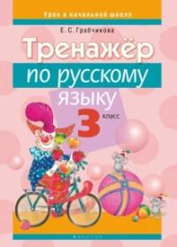 Русский язык. 3 кл.: Тренажёр
