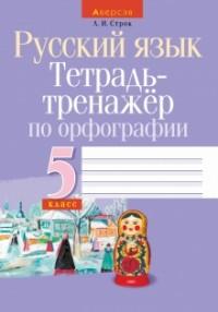 Русский язык. 5 кл.: Тетрадь-тренажер по орфографии