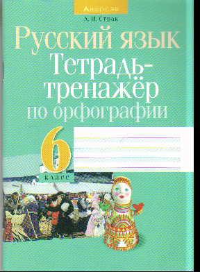 Русский язык. 6 кл.: Тетрадь-тренажер по орфографии