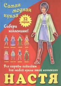 Настя. Самая модная кукла: 32 наряда