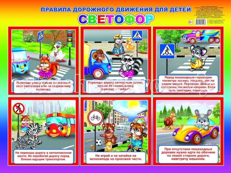 Плакат Правила дорожного движения для детей А2 горизонт