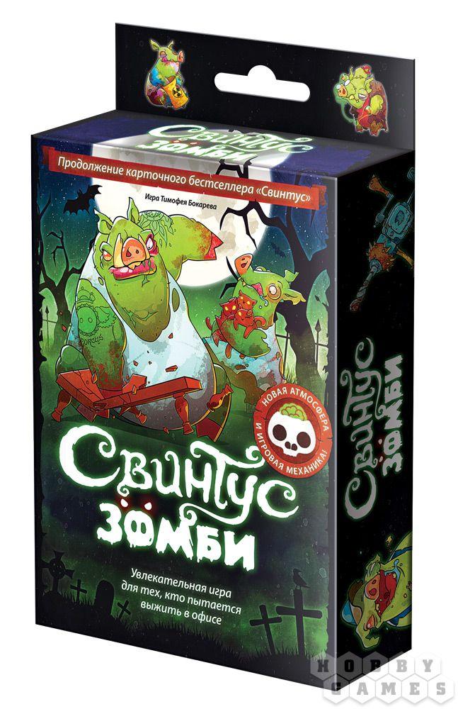 Игра Настольная Свинтус Зомби