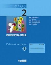 Информатика. 2 кл.: Рабочая тетрадь: В 2 ч.: Ч. 1 (ФГОС) /+796599/