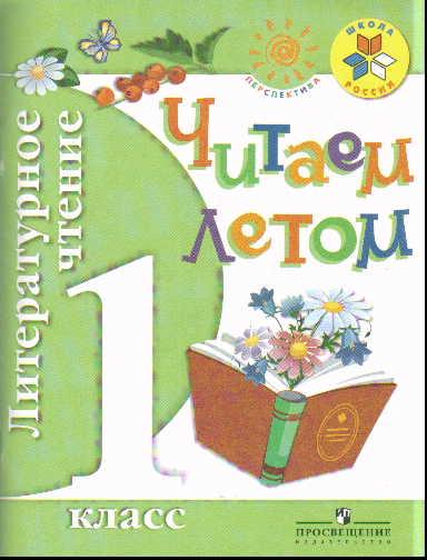Литературное чтение. 1 кл.: Читаем летом: Учеб. пособие