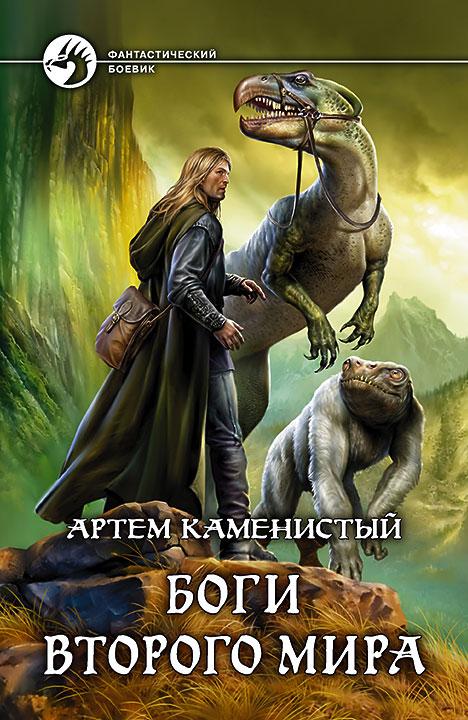 Боги Второго Мира: Фантастический роман
