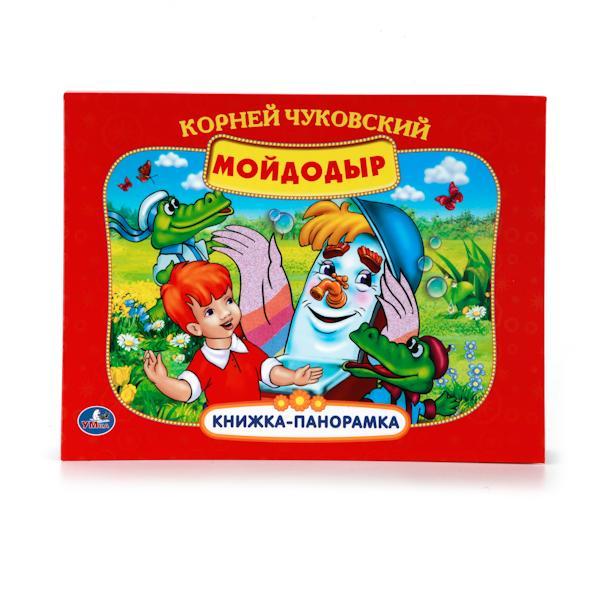Мойдодыр: Книжка-панорамка для малышей